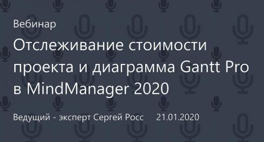 Отслеживание стоимости проекта и диаграмма Gantt Pro в MindManager 2020.