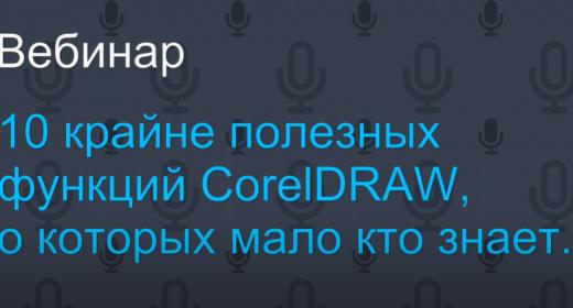 10 крайне полезных функций CorelDRAW, о которых мало кто знает.