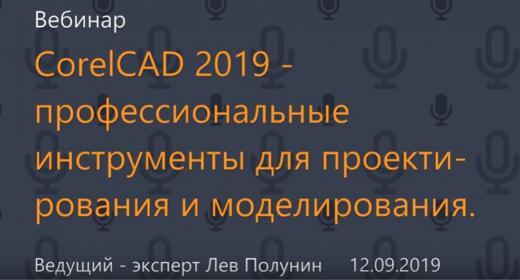 """Запись вебинара """"CorelCAD 2019 - профессиональные инструменты для проектирования и моделирования""""."""